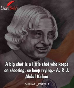 abdul kalaam quotes