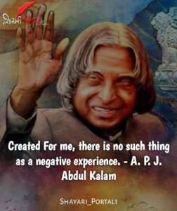 abdul kalam quotes english