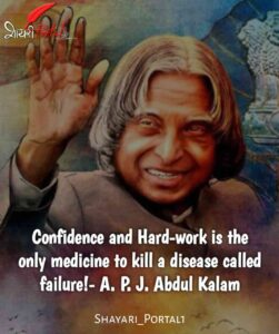 abdul kalam motivational quotes