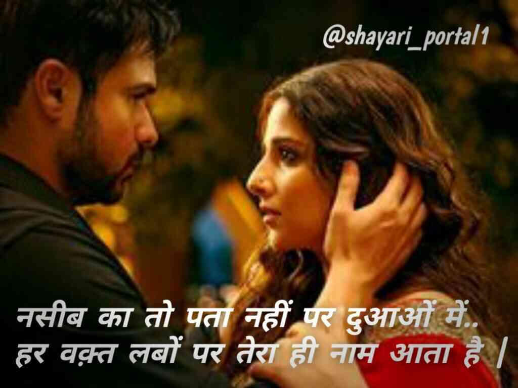 one side love quotes in hindi