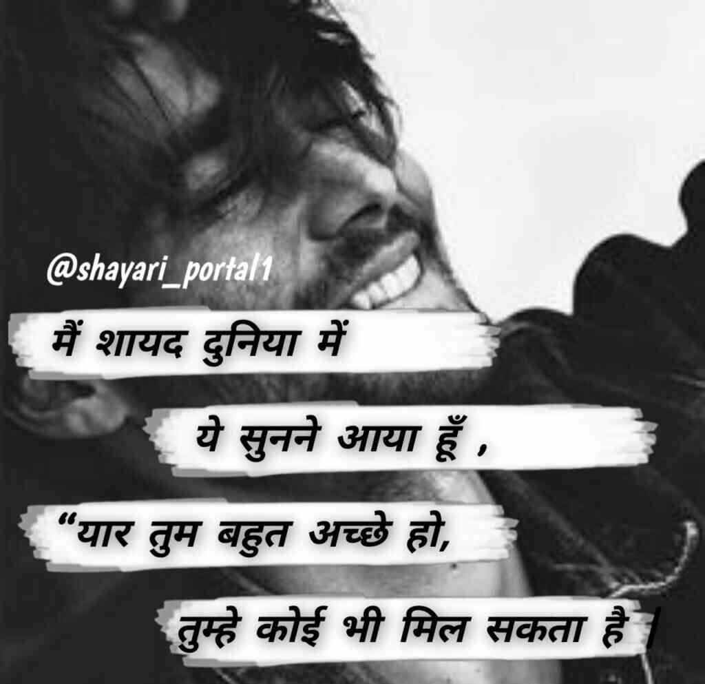 one sided love poetry in hindi